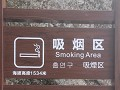 Sanqingshan NP Chinglish